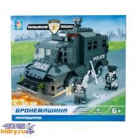 Конструктор Полицейский спецназ - Бронемашина (200 деталей) ( Игрушки, 1Toy )