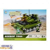 Конструктор Военная техника - Боевой танк (260 деталей) ( Игрушки, 1Toy )