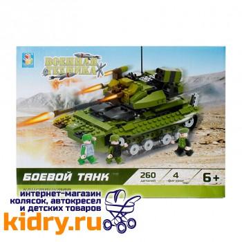 Конструктор Военная техника - Боевой танк (260 деталей)